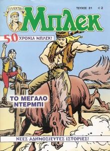 ΜΠΛΕΚ ΣΥΛΛΕΚΤΙΚΟ 081