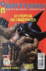 BATMAN ΣΚΟΤΕΙΝΟΣ ΙΠΠΟΤΗΣ 02