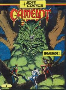 CAMELOT 3000 (ΠΛΗΡΗΣ ΣΕΙΡΑ)