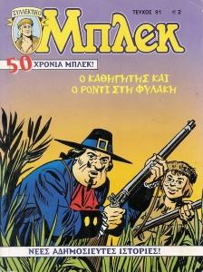 ΜΠΛΕΚ ΣΥΛΛΕΚΤΙΚΟ 091