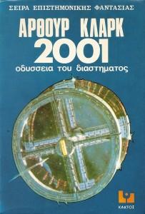 2001 Η ΟΔΥΣΣΕΙΑ ΤΟΥ ΔΙΑΣΤΗΜΑΤΟΣ
