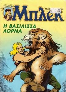 ΜΠΛΕΚ ΣΥΛΛΕΚΤΙΚΟ 044