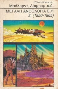 Τόμος 3 (1950-1965)