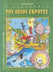 Η ΟΙΚΟΝΟΜΙΑ ΤΟΥ ΘΕΙΟΥ ΣΚΡΟΥΤΖ (ΣΕΙΡΑ Β') 03.01.1996