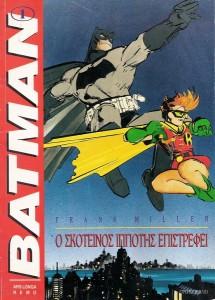 BATMAN Ο ΣΚΟΤΕΙΝΟΣ ΙΠΠΟΤΗΣ ΕΠΙΣΤΡΕΦΕΙ – ΜΕΡΟΣ 1