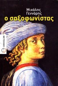 Ο ΣΑΞΟΦΩΝΙΣΤΑΣ