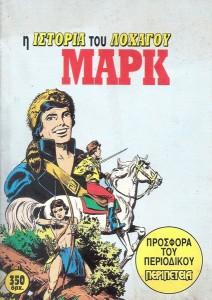 Η ιστορία του Λοχαγού Μαρκ