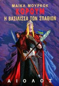 Κόρουμ - Η βασίλισσα των σπαθιών