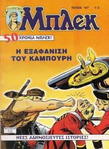 ΜΠΛΕΚ ΣΥΛΛΕΚΤΙΚΟ 107