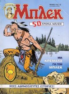 ΜΠΛΕΚ ΣΥΛΛΕΚΤΙΚΟ 110