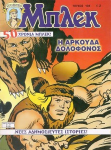 Η αρκούδα δολοφόνος