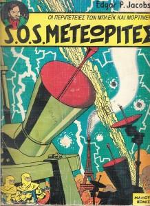 S.O.S. Μετεωρίτες
