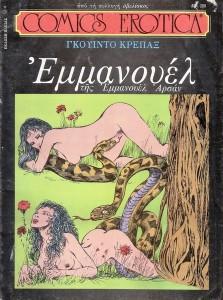 COMICS EROTICA 05 – ΕΜΜΑΝΟΥΕΛ