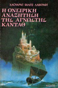 Η Ονειρική Αναζήτηση της Άγνωστης Καντάθ