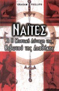 Ναϊτες & η μυστική δύναμη της Κιβωτού της Διαθήκης