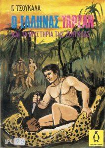 Ο Έλληνας ταρζάν και τα μυστήρια της ζούγκλας