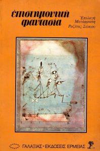 Επιστημονική φαντασία Ερμειάς (Β' έκδοση)