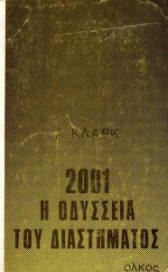 2001 Η Οδύσσεια του Διαστήματος