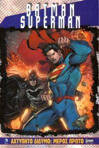 BATMAN SUPERMAN ΑΧΤΥΠΗΤΟ ΔΙΔΥΜΟ (Α' ΜΕΡΟΣ)