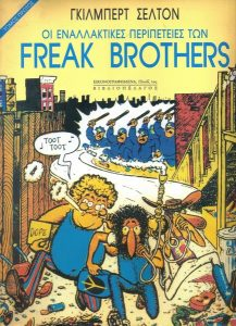 FREAK BROTHERS (1 + 2)