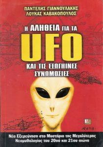 Η ΑΛΗΘΕΙΑ ΓΙΑ ΤΑ UFO