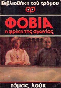 Φοβία - Η φρίκη της αγωνίας