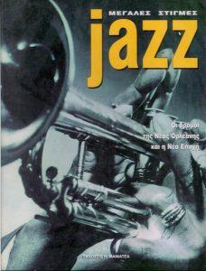 Μεγάλες στιγμές Jazz
