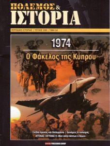 Πόλεμος και Ιστορία 206