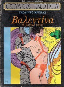 Comics Erotica 09 Βαλεντίνα
