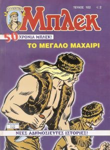 ΜΠΛΕΚ ΣΥΛΛΕΚΤΙΚΟ 102