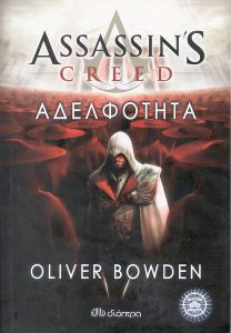 ASSASSIN'S CREED – ΑΔΕΛΦΟΤΗΤΑ