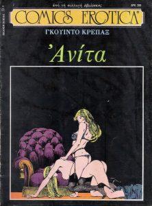 COMICS EROTICA 07 – ΑΝΙΤΑ