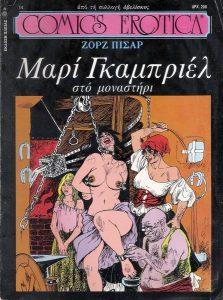 COMICS EROTICA 14 – ΜΑΡΙ ΓΚΑΜΠΡΙΕΛ ΣΤΟ ΜΟΝΑΣΤΗΡΙ