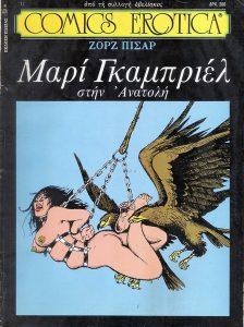 COMICS EROTICA 17 – ΜΑΡΙ ΓΚΑΜΠΡΙΕΛ ΣΤΗΝ ΑΝΑΤΟΛΗ 2