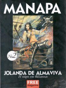 MILO MANARA – JOLANDA DE ALMAVIVA 2