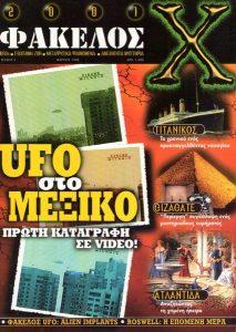 2001 ΦΑΚΕΛΛΟΣ X 05