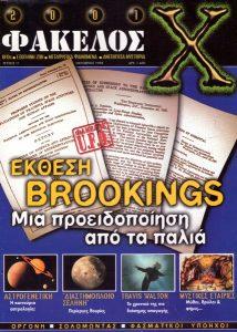 2001 ΦΑΚΕΛΛΟΣ X 11