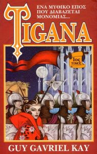 TIGANA (ΤΟΜΟΙ 1 + 2)