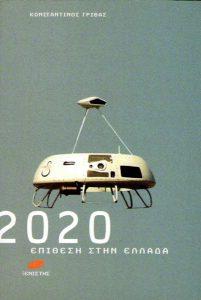 2020 ΕΠΙΘΕΣΗ ΣΤΗΝ ΕΛΛΑΔΑ