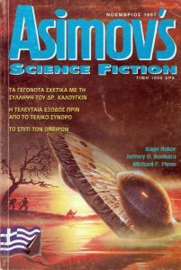 ASIMOV'S SCIENCE FICTION (Α' ΠΕΡΙΟΔΟΣ) 02
