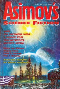 ASIMOV'S SCIENCE FICTION (Α' ΠΕΡΙΟΔΟΣ) 03