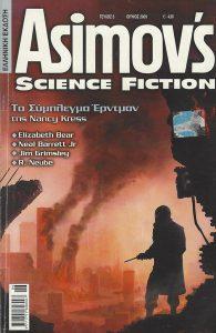 ASIMOV'S SCIENCE FICTION 05