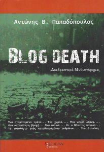 BLOG DEATH