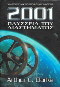 2001 ΟΔΥΣΣΕΙΑ ΤΟΥ ΔΙΑΣΤΗΜΑΤΟΣ