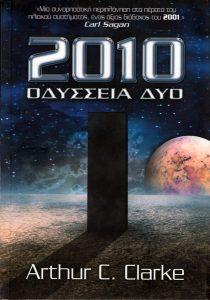 2010 ΟΔΥΣΣΕΙΑ ΔΥΟ