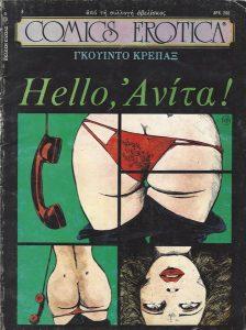 COMICS EROTICA 08 – HELLO ΑΝΙΤΑ