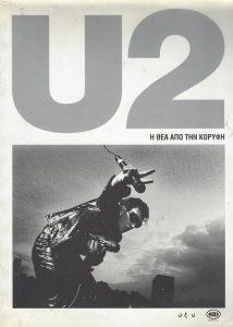 U2 – Η ΘΕΑ ΑΠΟ ΤΗΝ ΚΟΡΥΦΗ