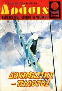 ΔΡΑΣΙΣ 0881