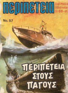 ΠΕΡΙΠΕΤΕΙΑ (ΠΑΓΚΑΛΟΣ) 057