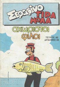 ΣΕΡΑΦΙΝΟ ΤΙΡΑΜΟΛΑ ΑΧΩΡΙΣΤΟΙ ΦΙΛΟΙ 82